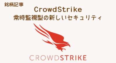 CrowdStrike 常時監視型の新しいセキュリティ