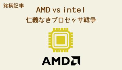 AMD vs intel 仁義なきプロセッサ戦争