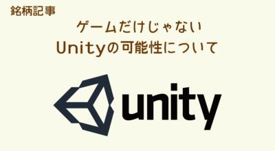 ゲームだけじゃないUnityの可能性について